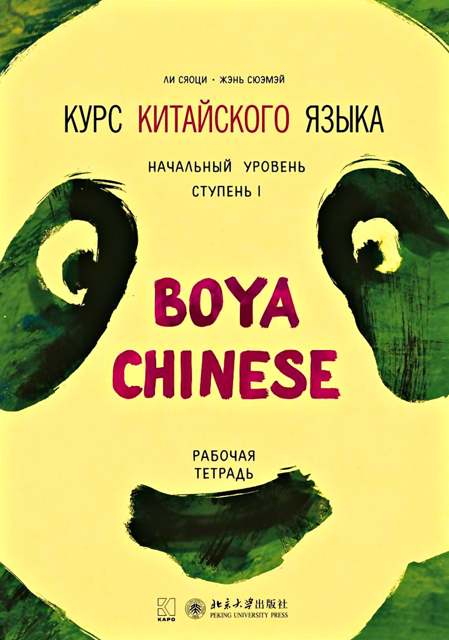 Ли Сяоци Курс китайского языка «Boya Chinese». Начальный уровень. Ступень I. Рабочая тетрадь скальп петуха veniard chinese cock cape