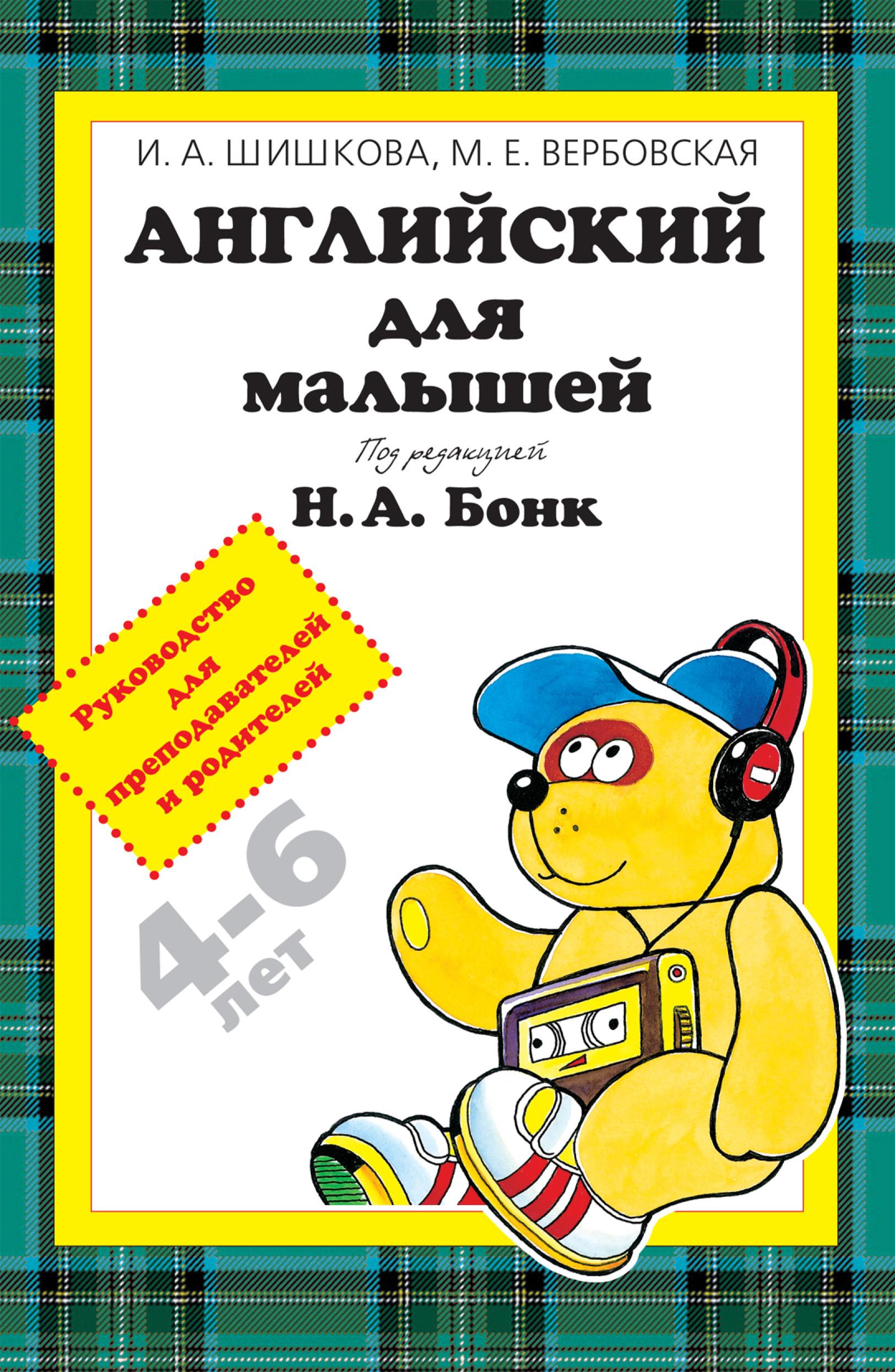 И. А. Шишкова Английский для малышей 4-6 лет. Руководство для преподавателей и родителей в а державина английский для малышей 4 6 лет