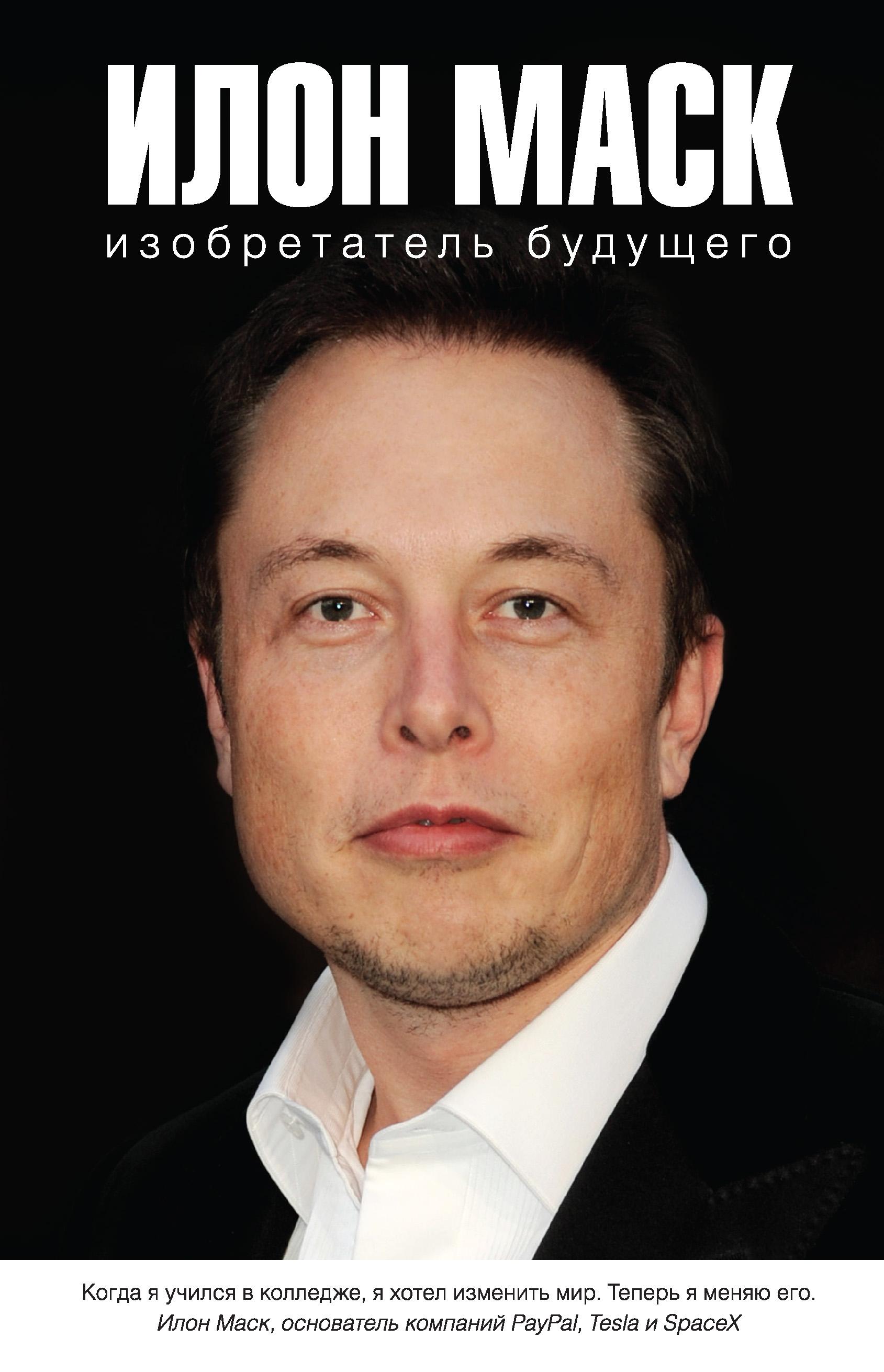 Алексей Шорохов Илон Маск: изобретатель будущего