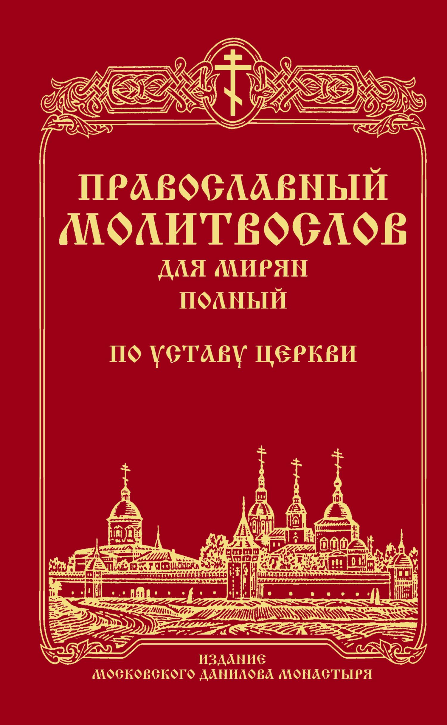 Сборник Православный молитвослов для мирян (полный) по уставу Церкви