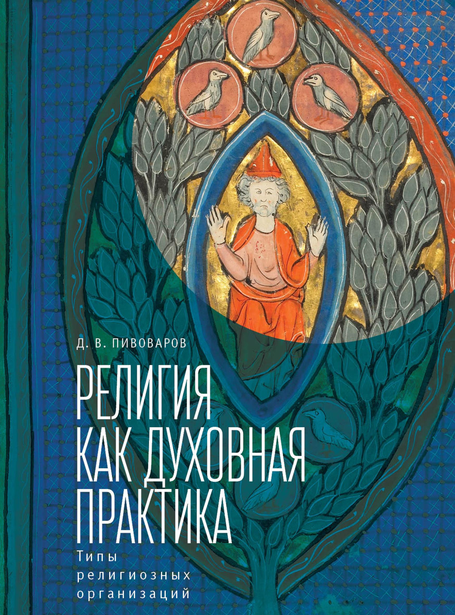 Д. В. Пивоваров Религия как духовная практика. Типы религиозных организаций