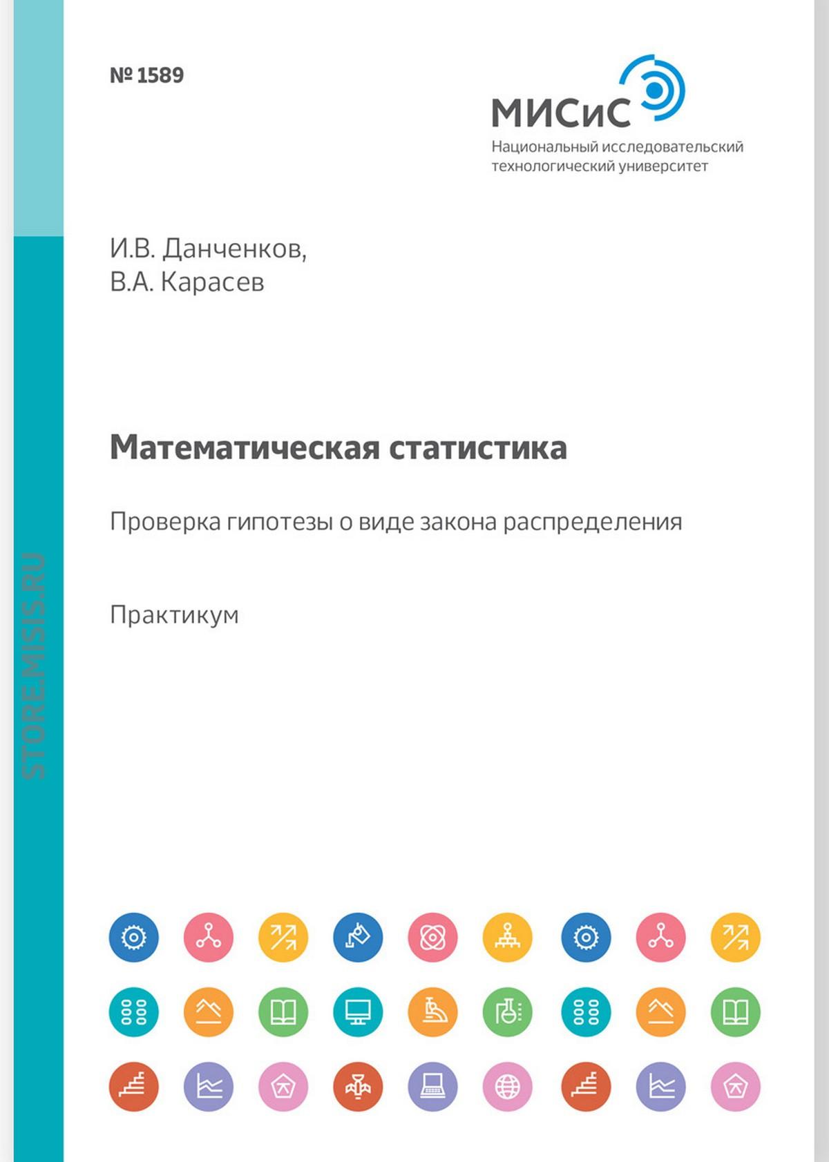 В. А. Карасев Математическая статистика. Проверка гипотезы о виде закона распределения. Практикум