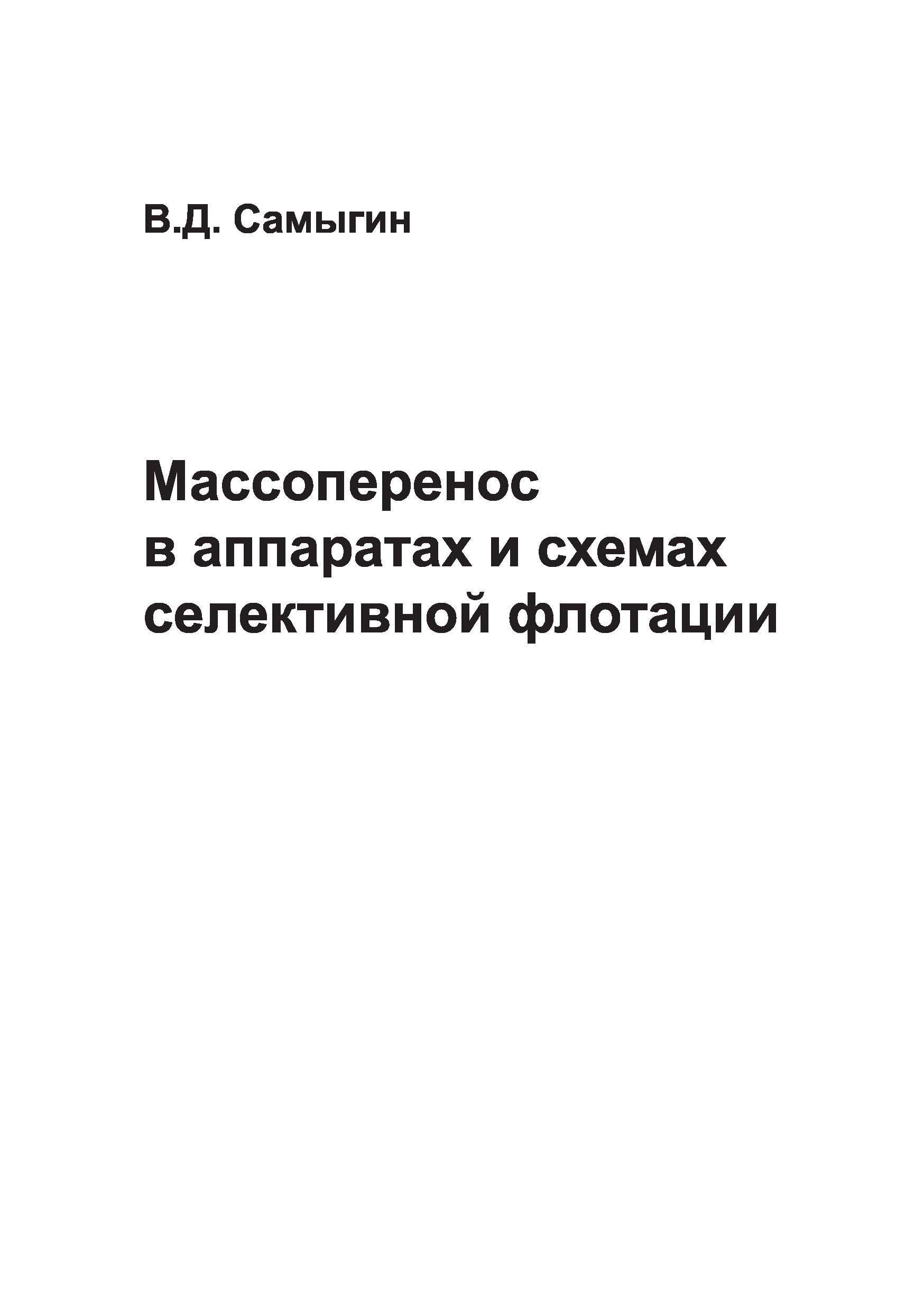 В. Д. Самыгин Массоперенос в аппаратах и схемах селективной флотации