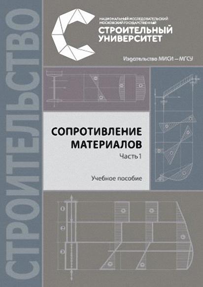 цена на Н. М. Атаров Сопротивление материалов. Часть 1. Учебное пособие