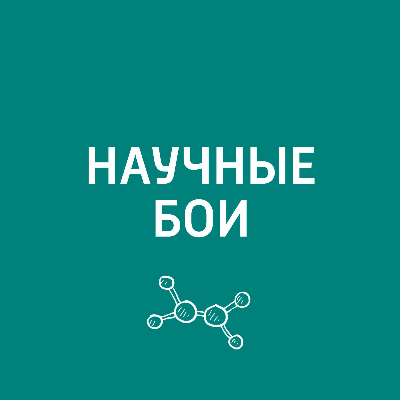 Евгений Стаховский Последние научные открытия