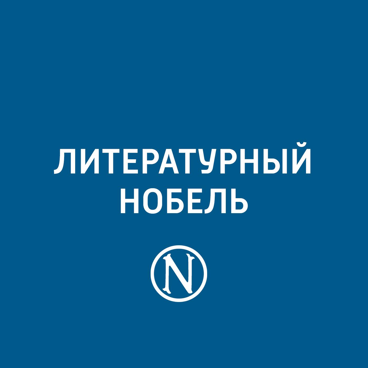 Евгений Стаховский Сэмюэл Беккет цена