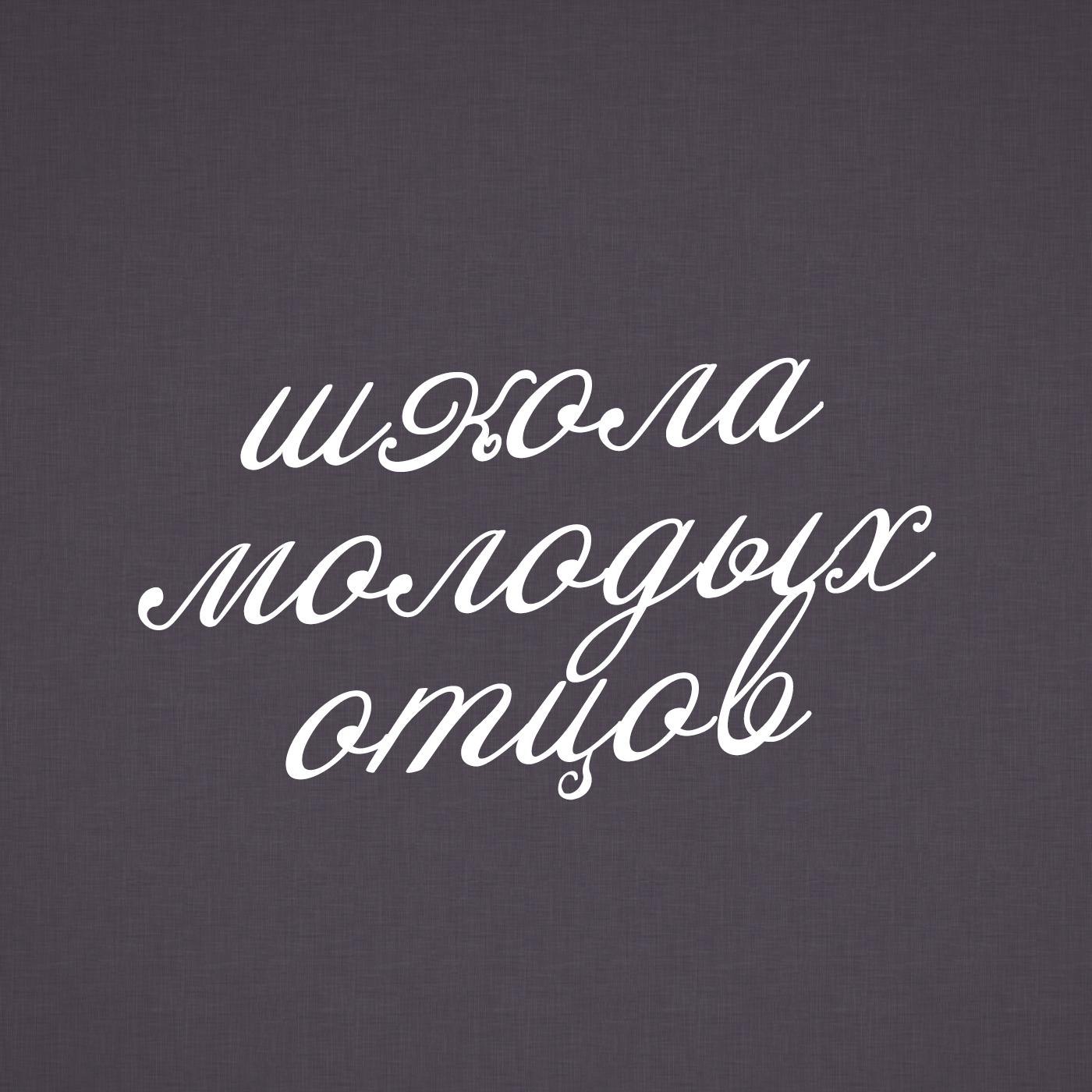 Творческий коллектив шоу «Сергей Стиллавин и его друзья» Отцы и сыновья: как воспитать мужчину? Наказание детей