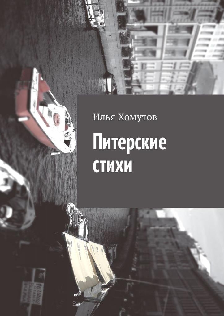 Илья Хомутов Питерские стихи