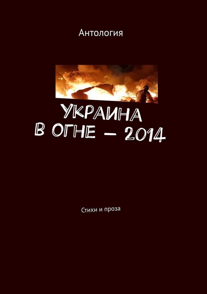 Лека Нестерова Украина в огне – 2014. Стихи ипроза