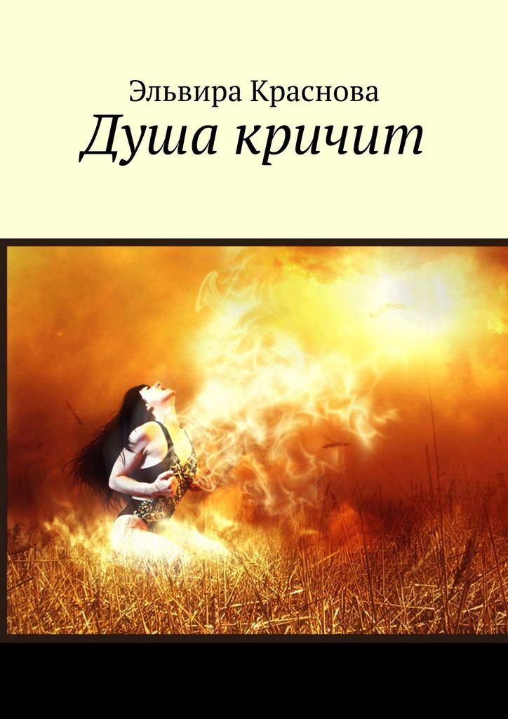 Эльвира Краснова Душа кричит. Стихи