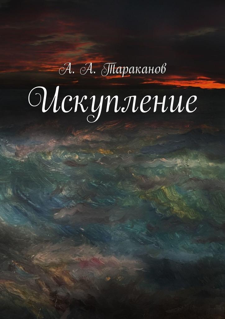 А. А. Тараканов Искупление