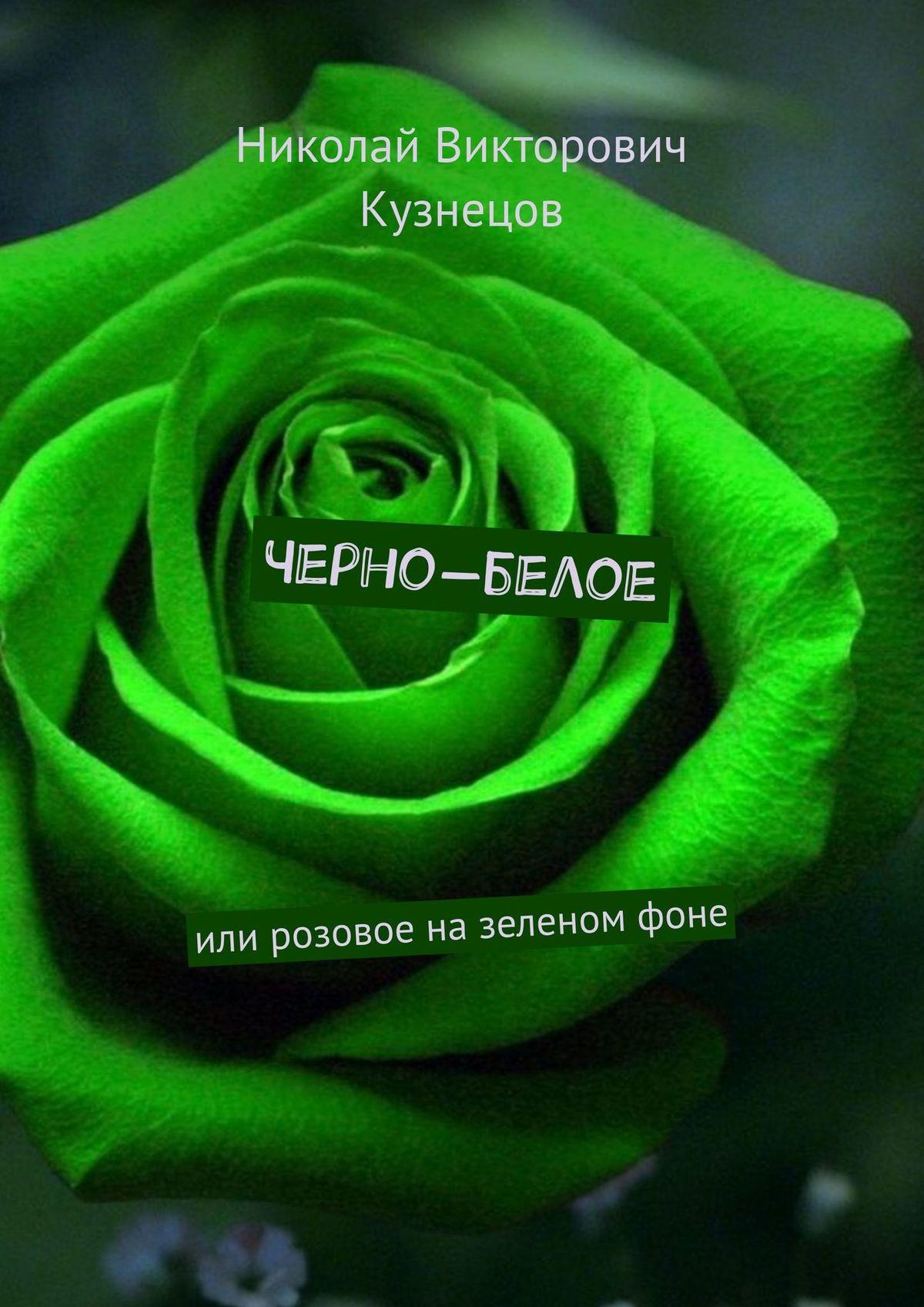 Николай Викторович Кузнецов Черно-белое. Или розовое на зеленом фоне
