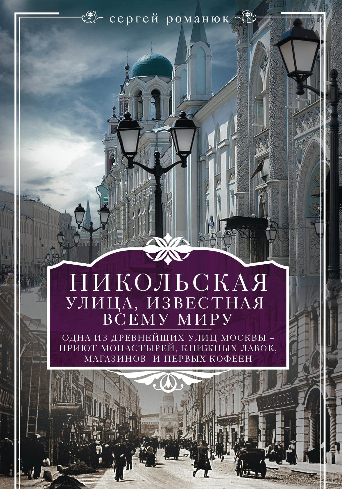 Сергей Романюк Никольская, улица известная всему миру