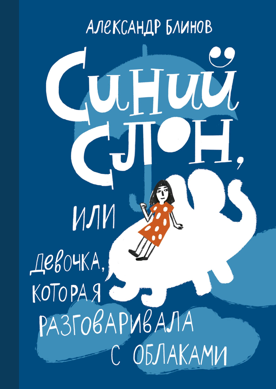 Александр Блнов Снй слон, л Девочка, которая разговарвала с облакам