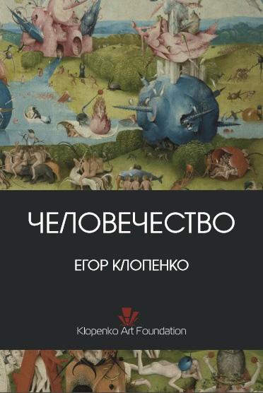 Егор Клопенко Человечество (сборник) тексты и образы егор клопенко