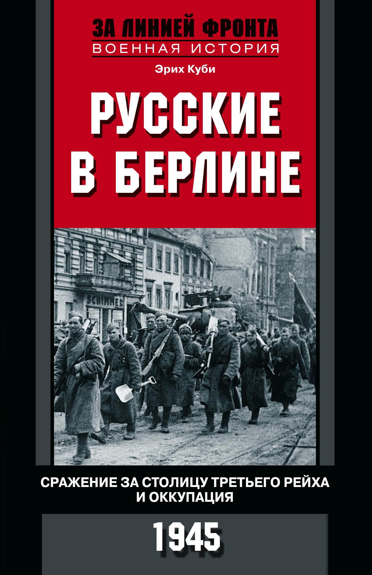 Эрих Куби Русские в Берлине. Сражения за столицу Третьего рейха и оккупация. 1945