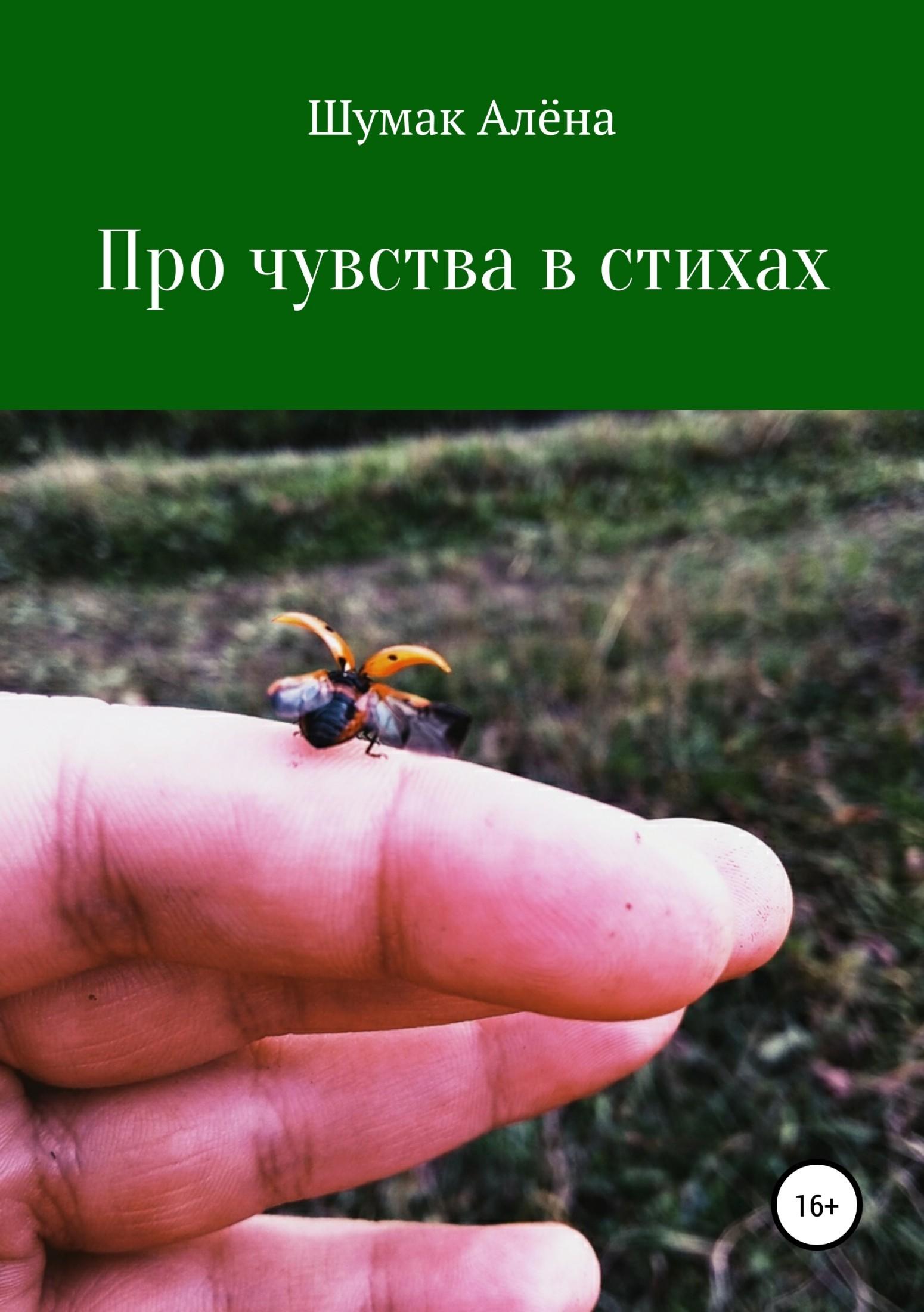 Алена Викторовна Шумак В стихах про чувства