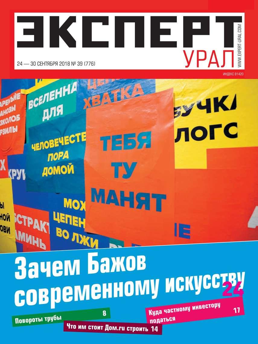 Эксперт Урал 39-2018