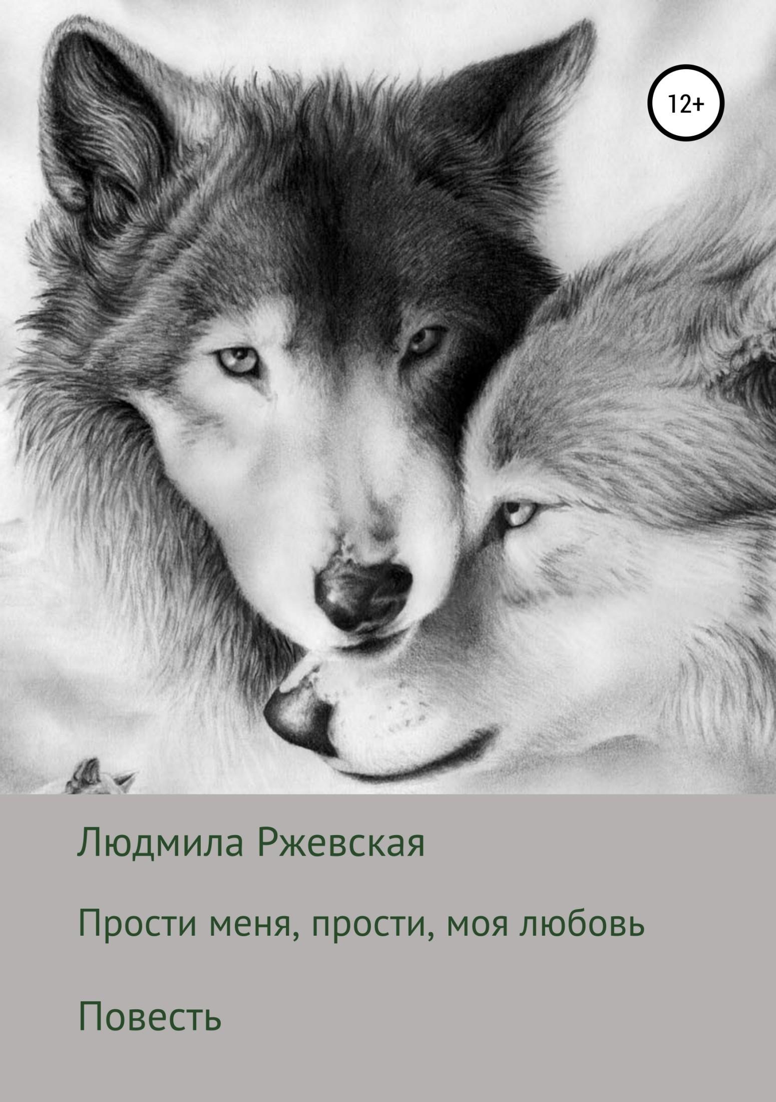 Людмила Петровна Ржевская Прости меня, прости, моя любовь