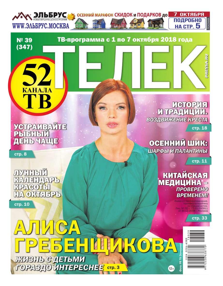 Телек Pressa.ru 39-2018