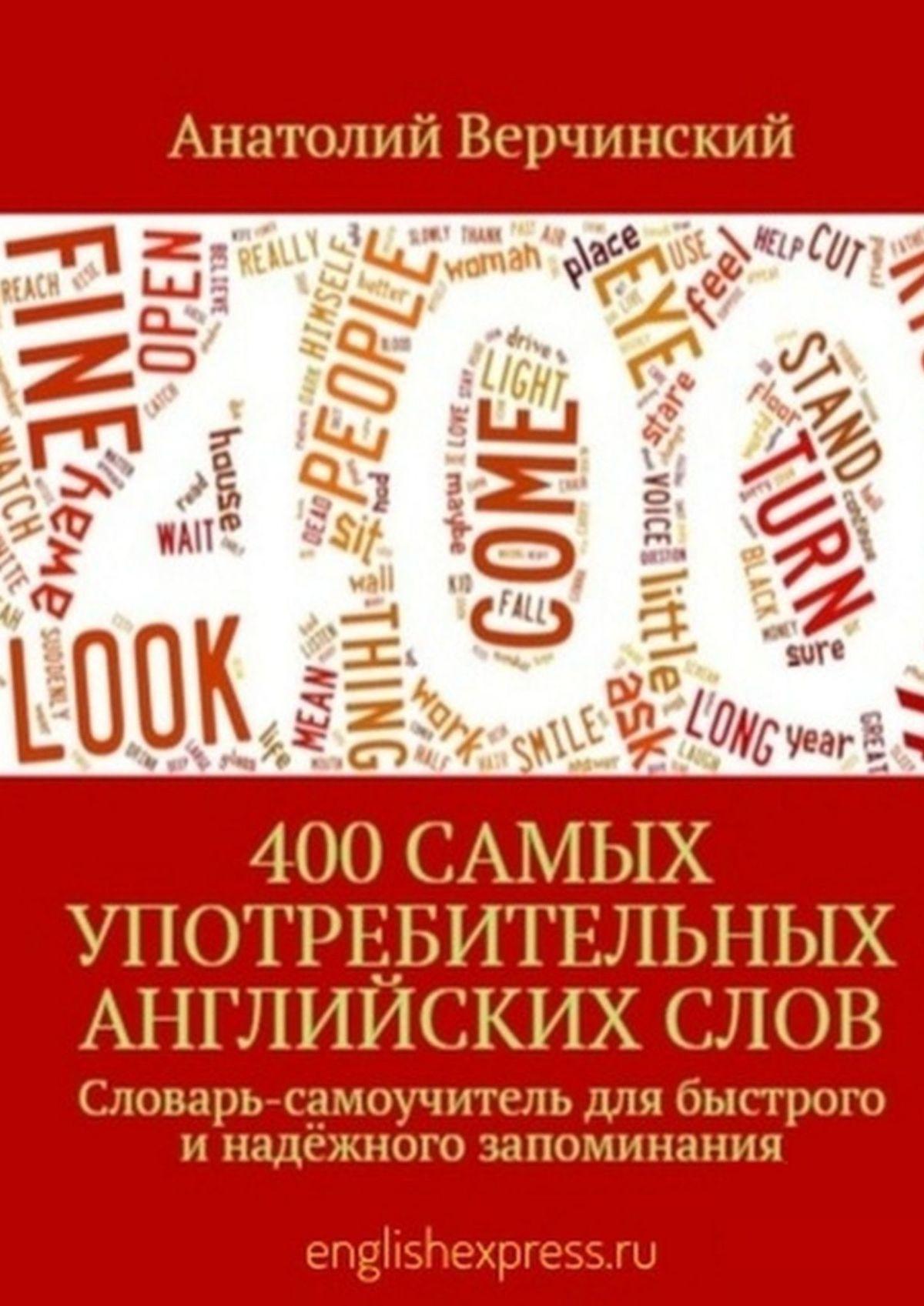 Анатолий Верчинский 400самых употребительных английскихслов. Словарь-самоучитель для быстрого инадёжного запоминания