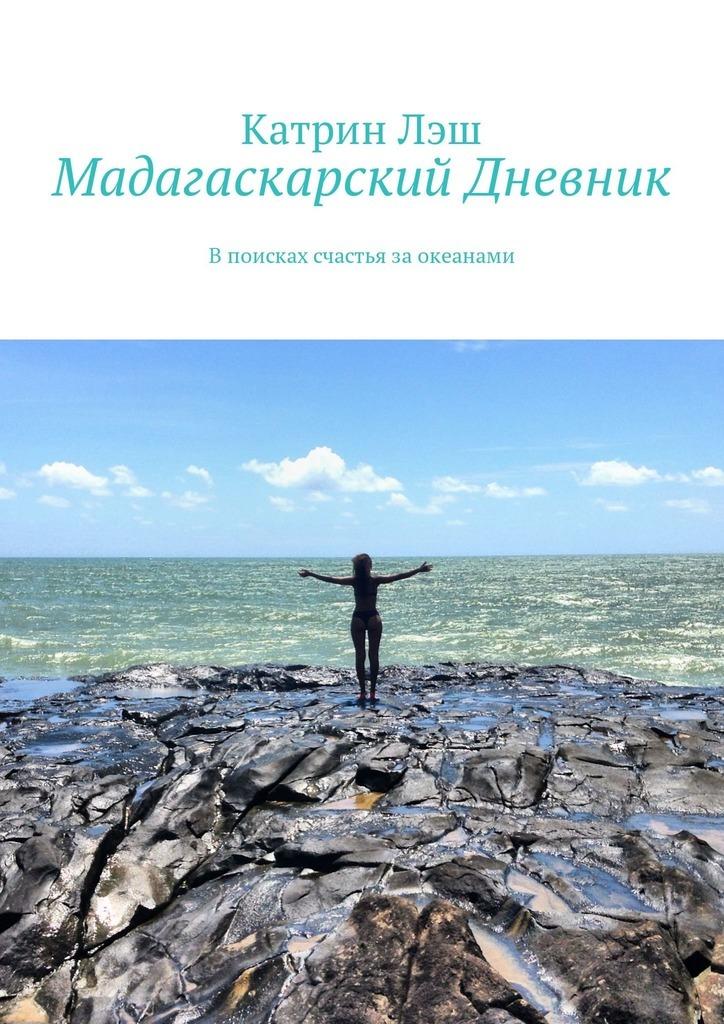 Катрин Лэш Мадагаскарский дневник. Впоисках счастья заокеанами лелор франсуа путешествие гектора в поисках счастья