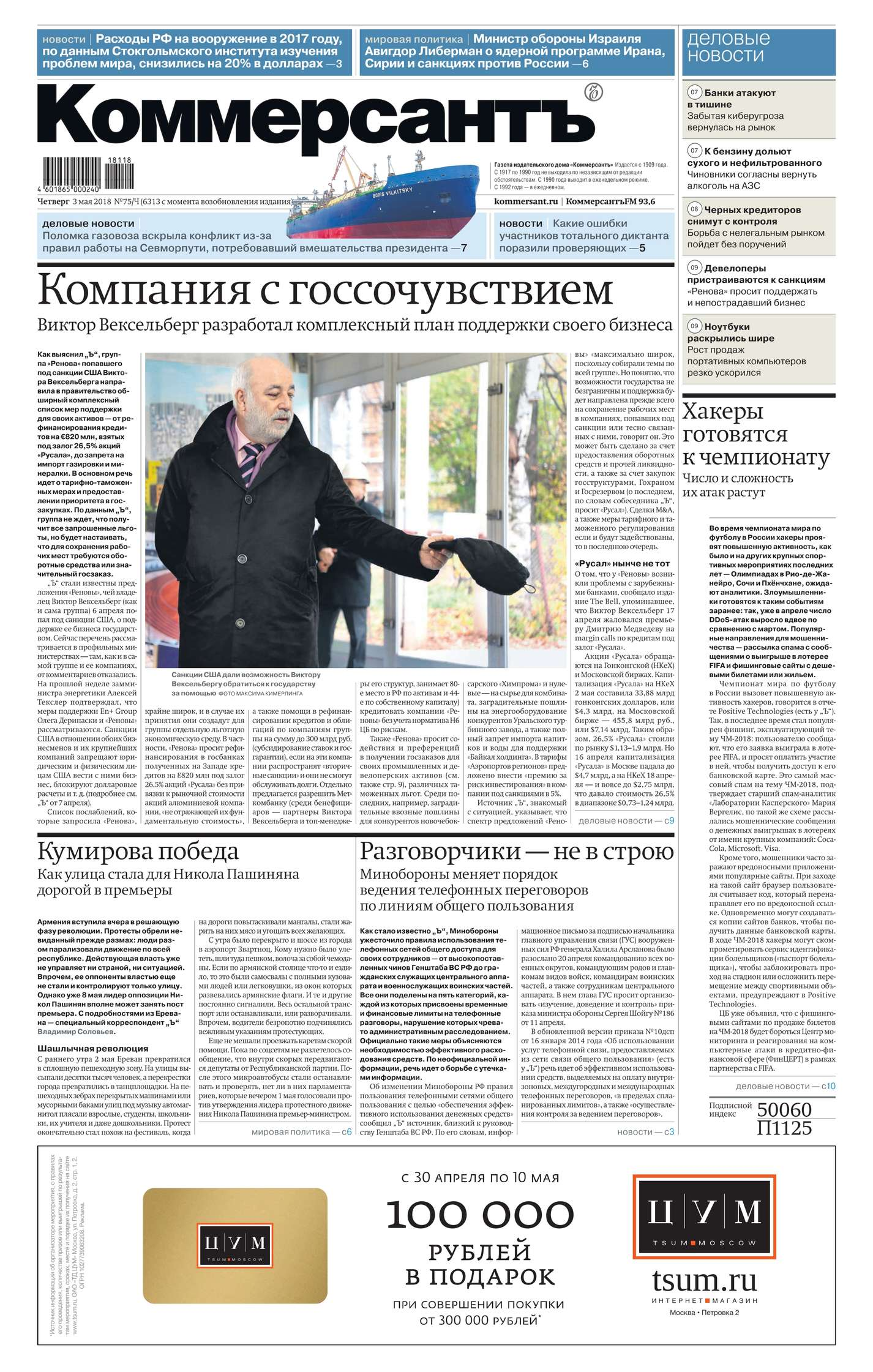 Редакция газеты Коммерсантъ (понедельник-пятница) Коммерсантъ (понедельник-пятница) 75ч-2018 цена