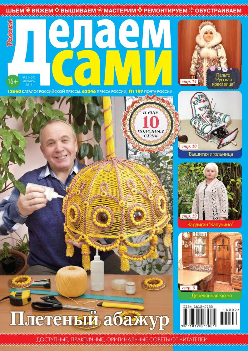 Редакция журнала Толока. Делаем Сами Толока. Делаем Сами 02-2018 цена и фото