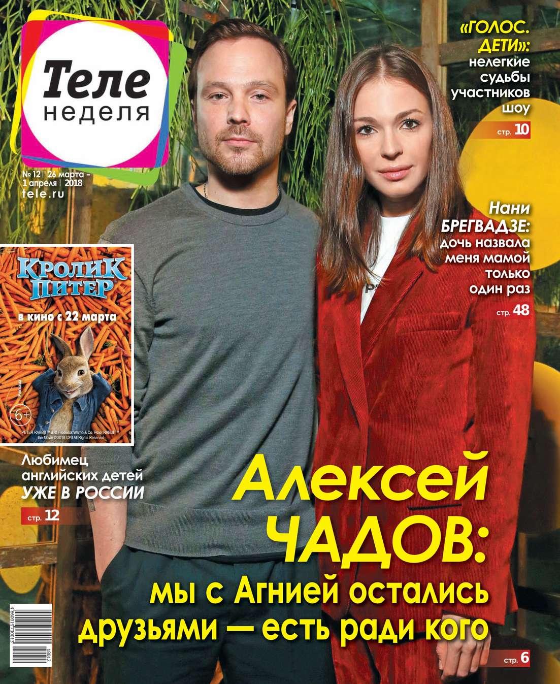 Теленеделя. Журнал о Знаменитостях с Телепрограммой 12-2018