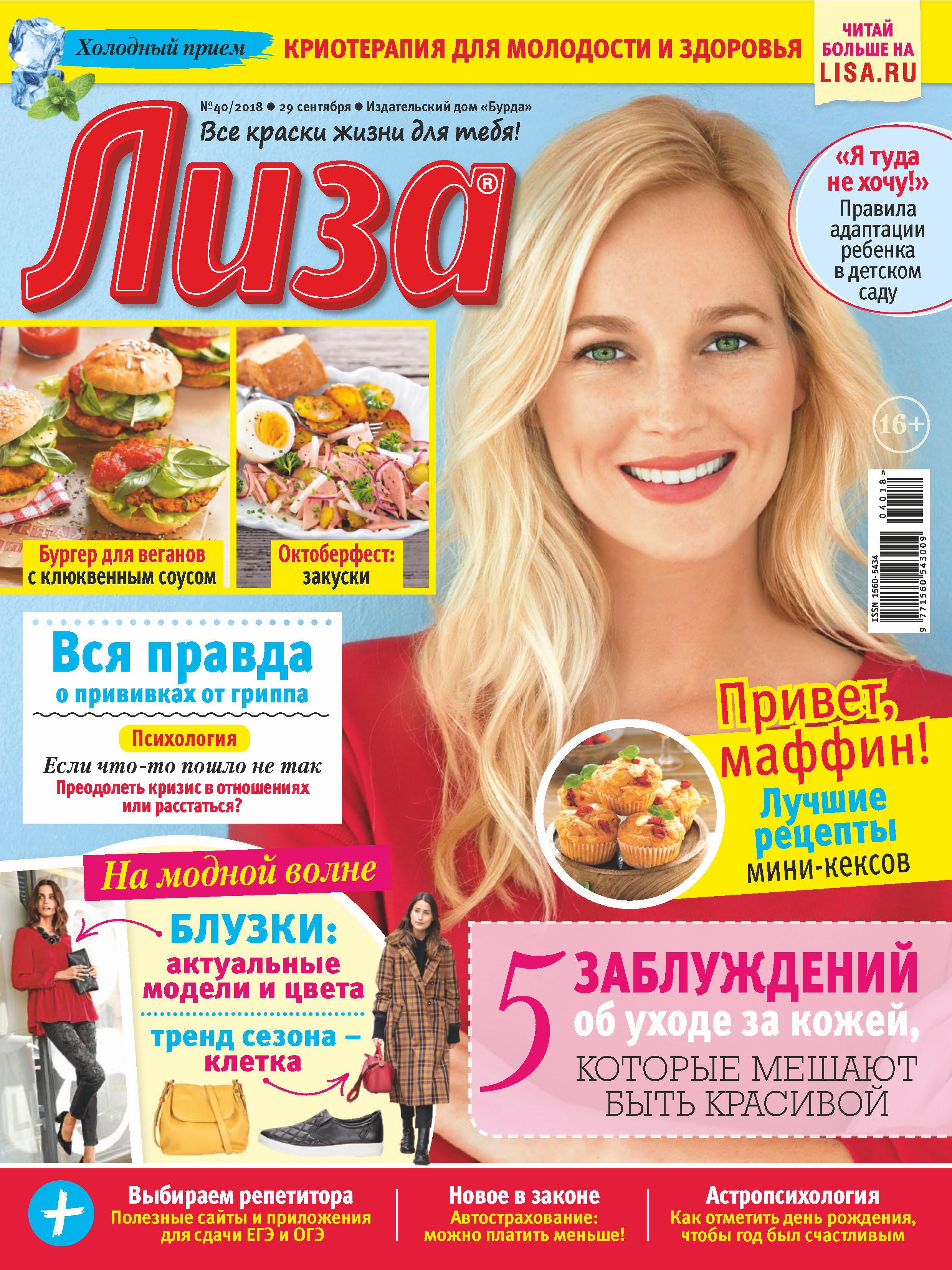 Отсутствует Журнал «Лиза» №40/2018 отсутствует журнал лиза 20 2018