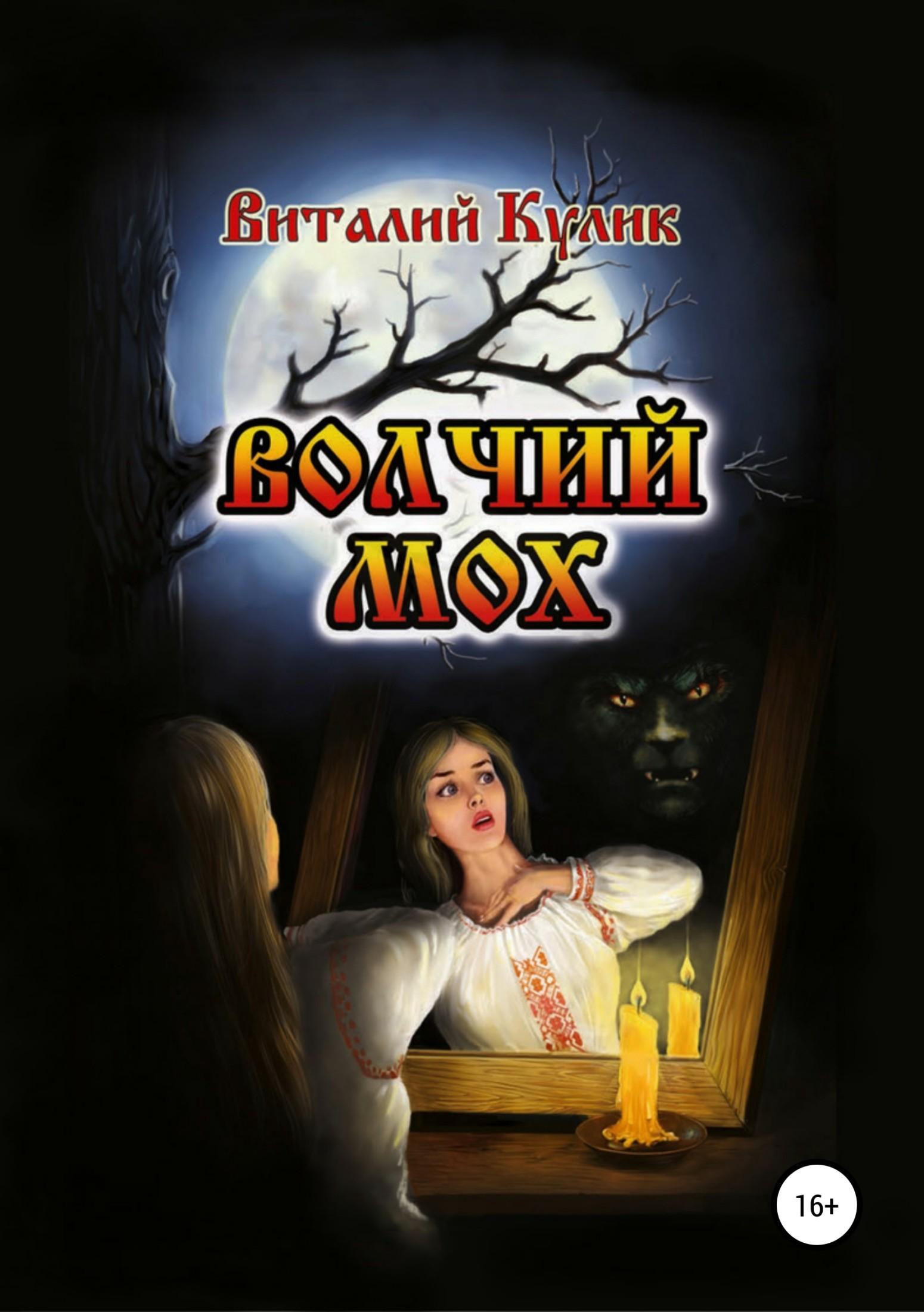 Виталий Ефимович Кулик Волчий