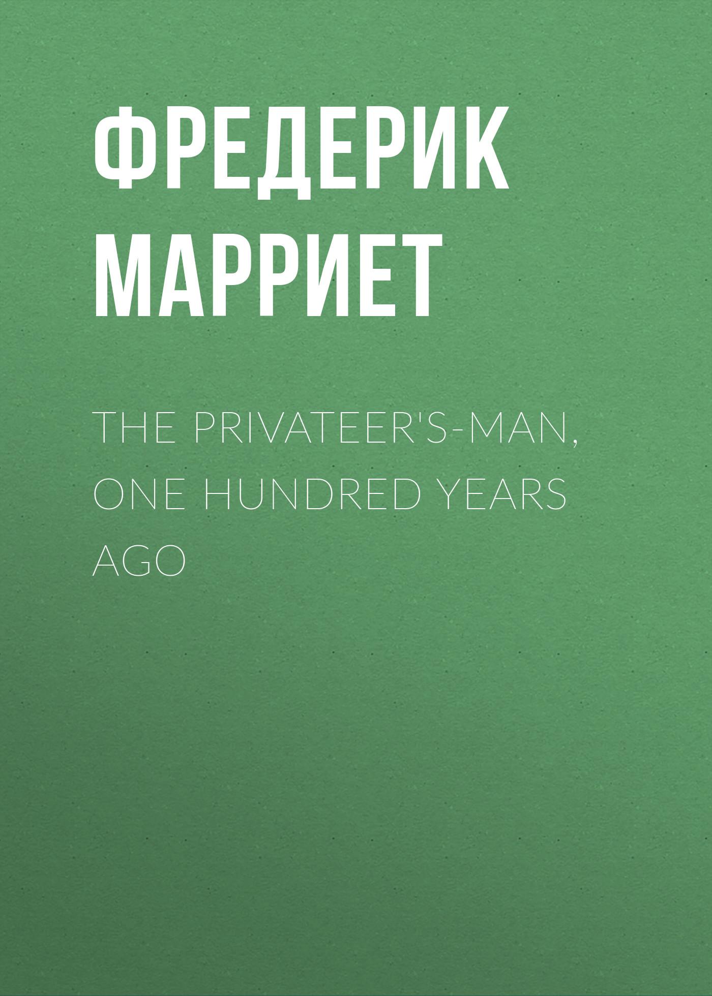 Фредерик Марриет The Privateer's-Man, One hundred Years Ago цена
