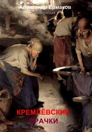 Александр Ермаков Зильдукпых Кремлёвские прачки александр ермаков зильдукпых костер надежды