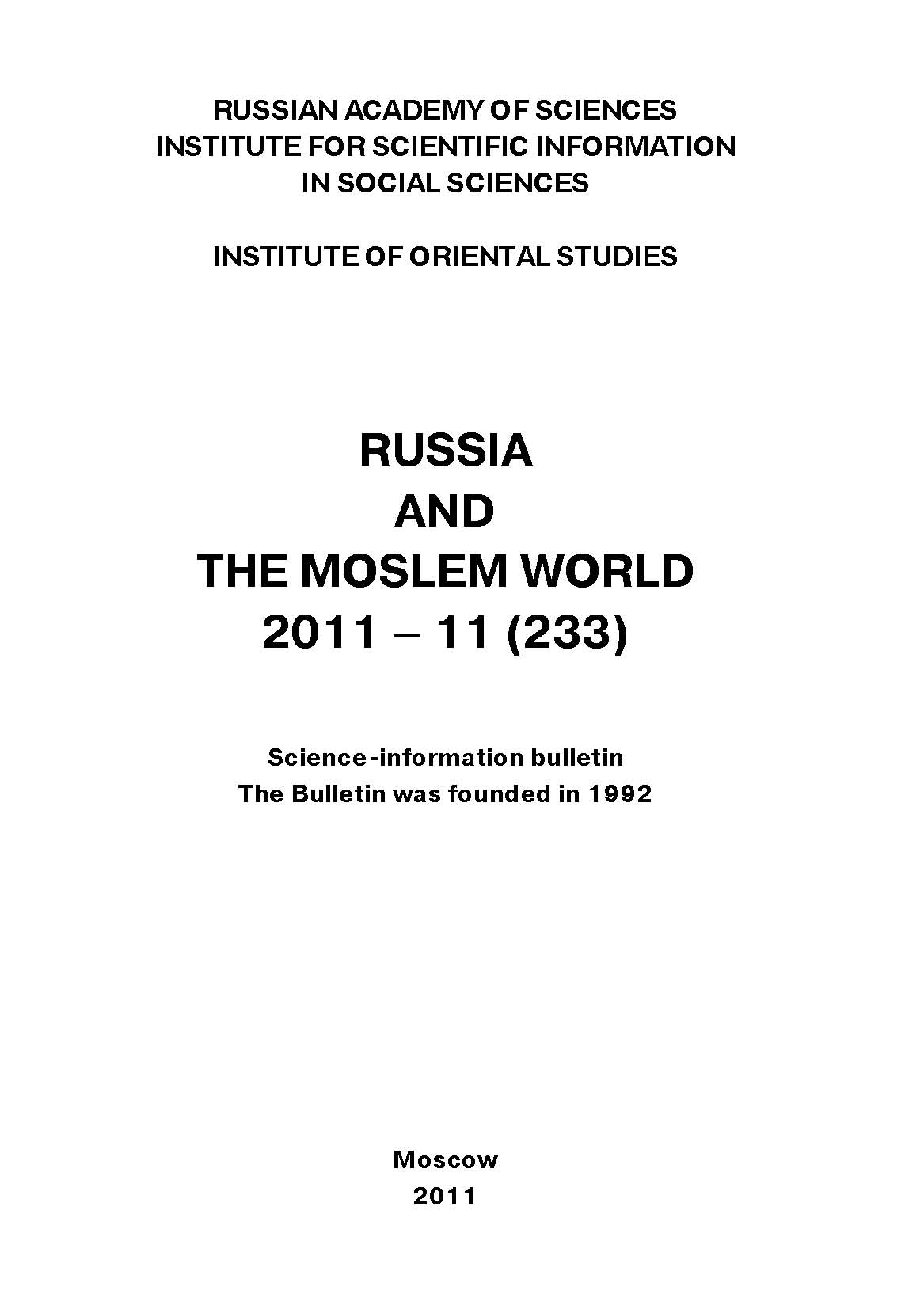 Сборник статей Russia and the Moslem World № 11 / 2011 сборник статей russia and the moslem world 04 2011