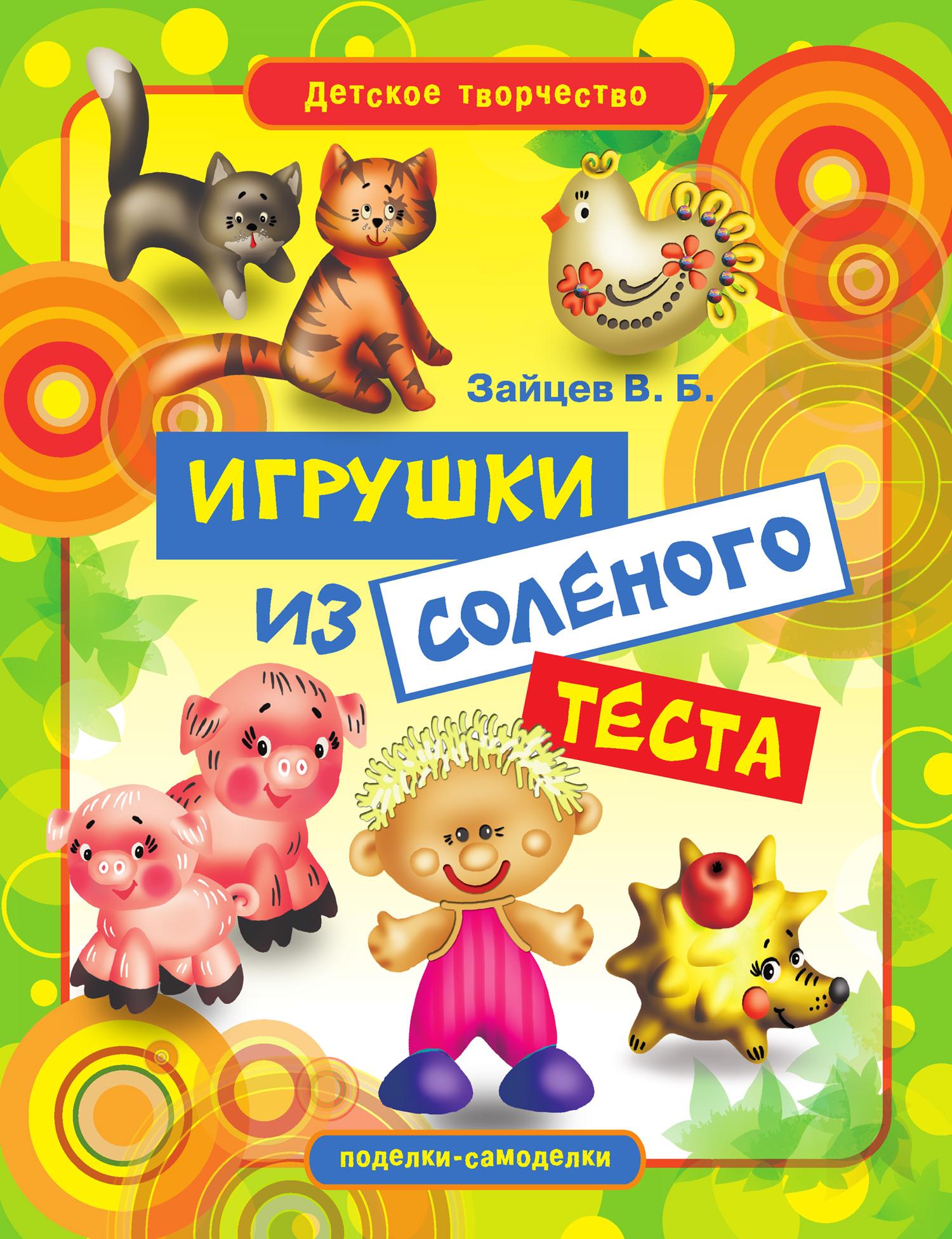 Виктор Зайцев Игрушки из соленого теста поделки из соленого теста и пластилина