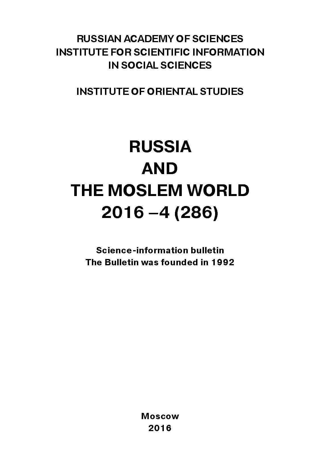 Сборник статей Russia and the Moslem World № 04 / 2016 сборник статей russia and the moslem world 05 2016