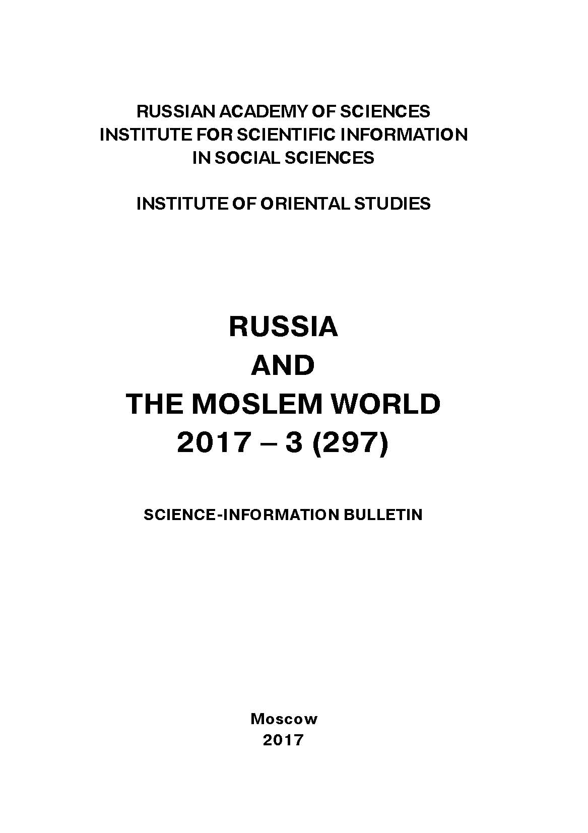 Russia and the Moslem World № 03 / 2017
