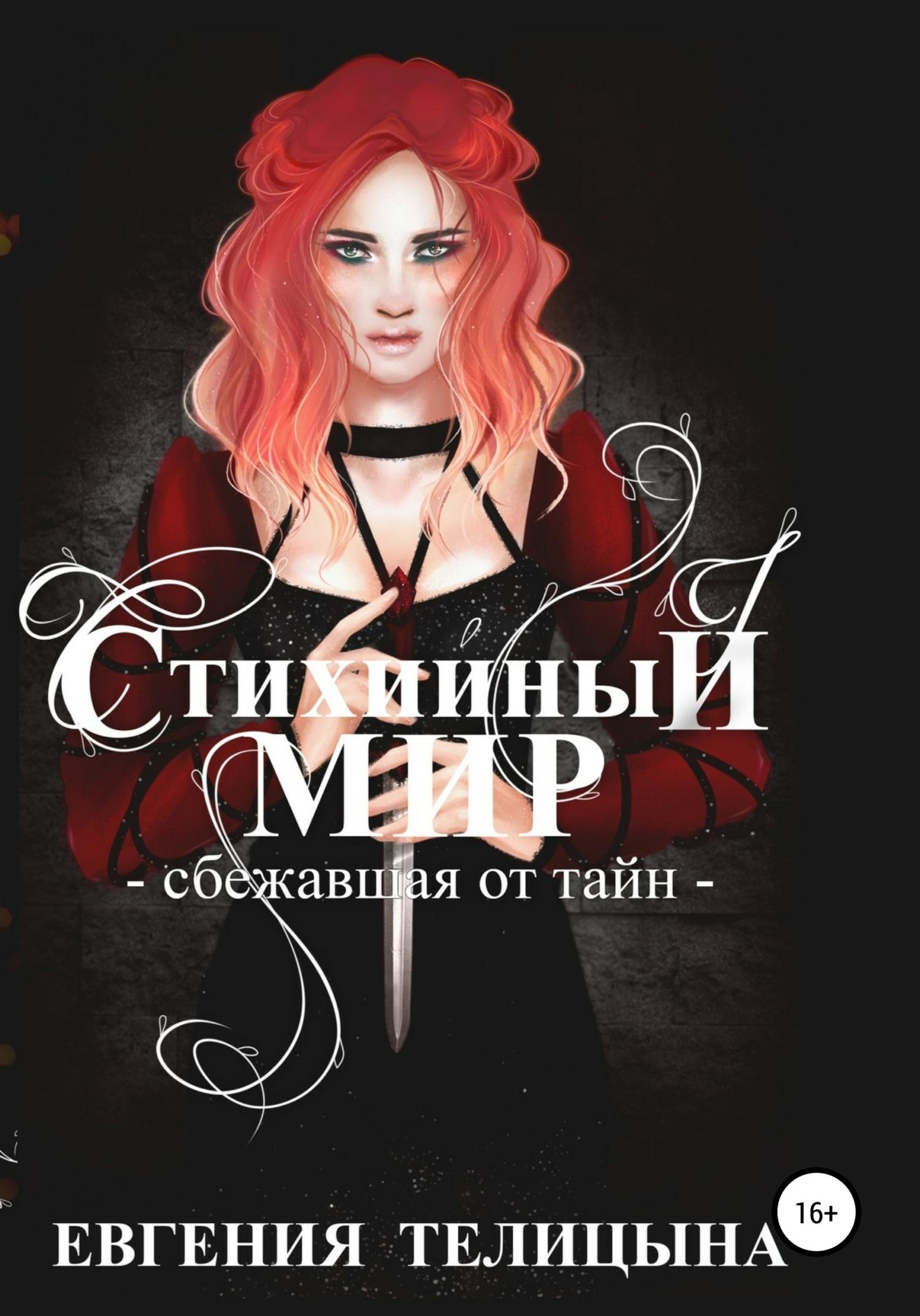 Евгения Телицына Стихийный мир. Иномирянка и вампиры цены онлайн