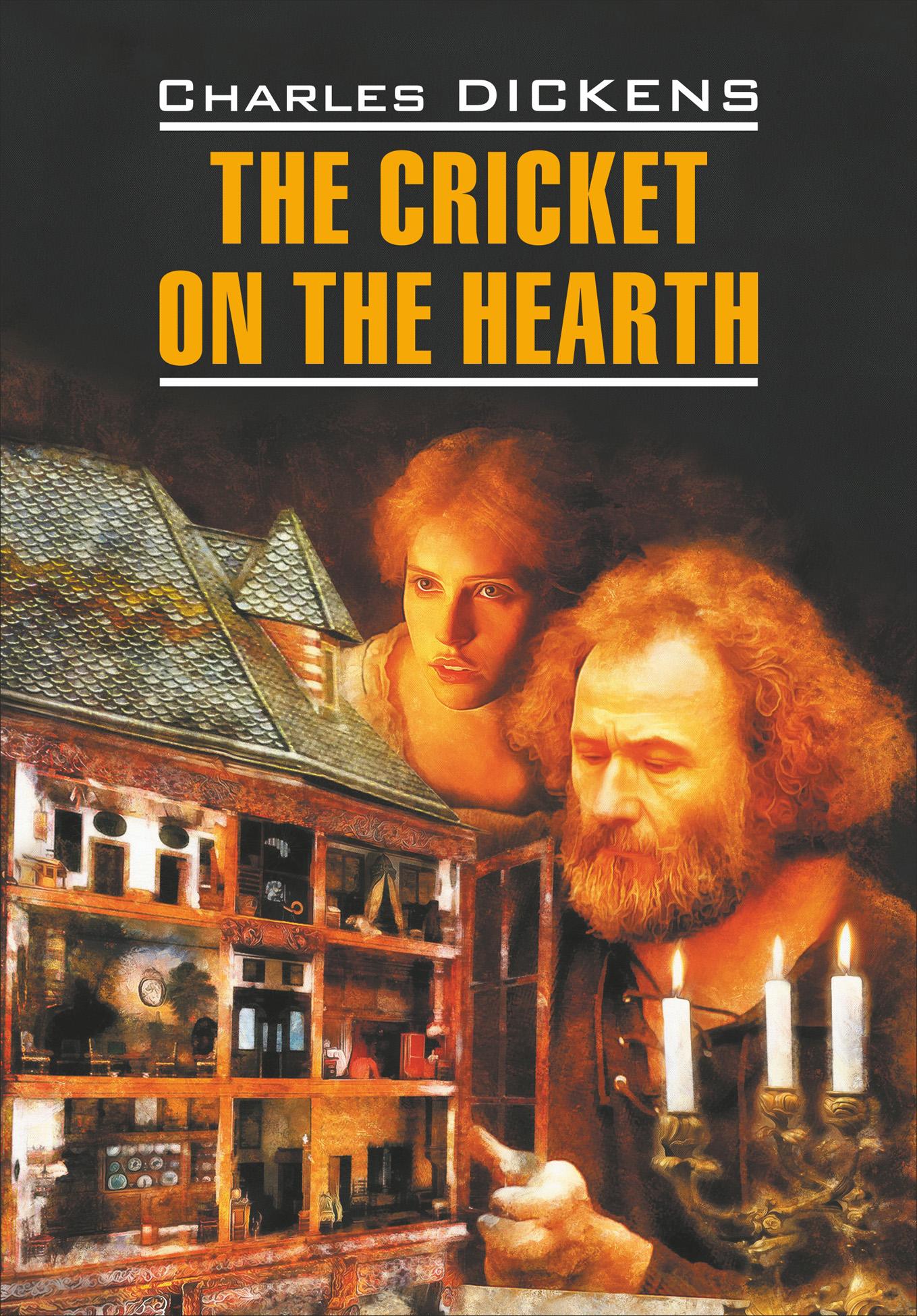 Чарльз Диккенс The Cricket on the Hearth / Сверчок за очагом. Книга для чтения на английском языке