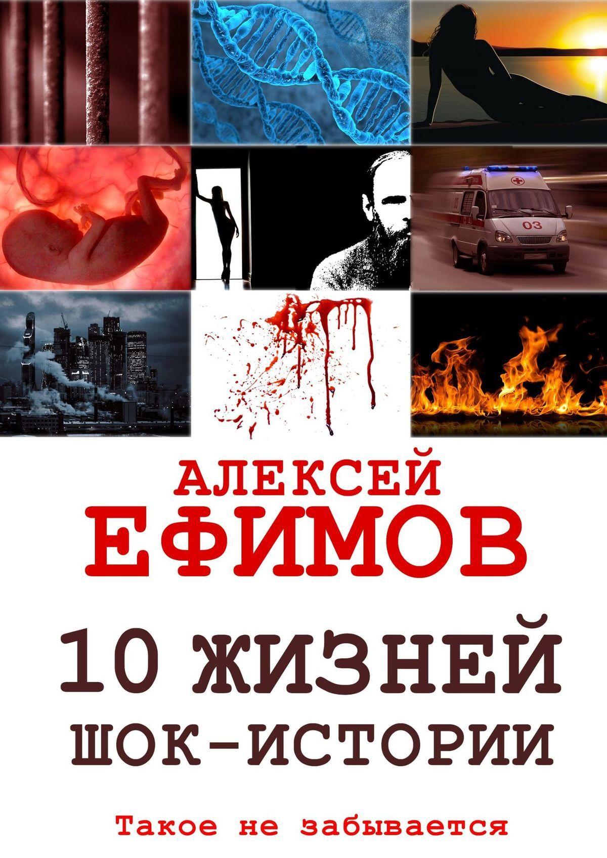 Алексей Ефимов 10 жизней. Шок-истории юрий галенович десять жизней ван мина