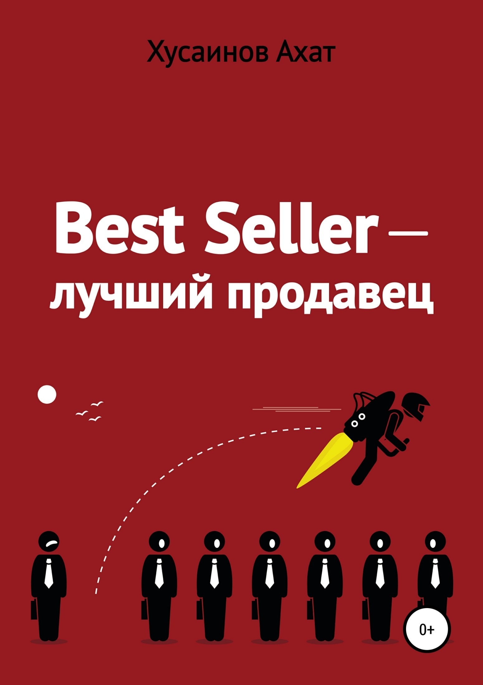 Обложка книги Best Seller. Лучший продавец