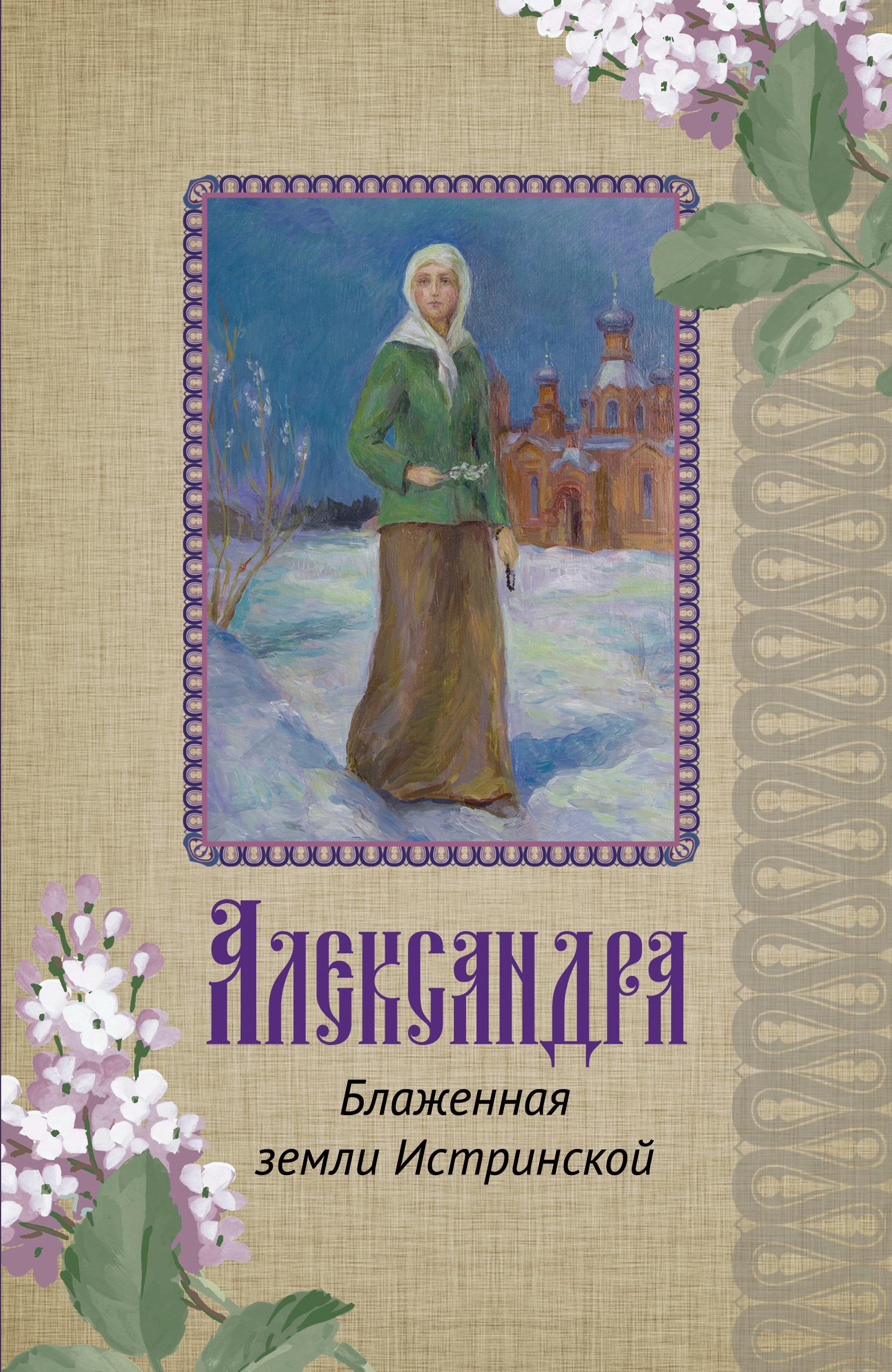 Александра. Блаженная земли Истринской