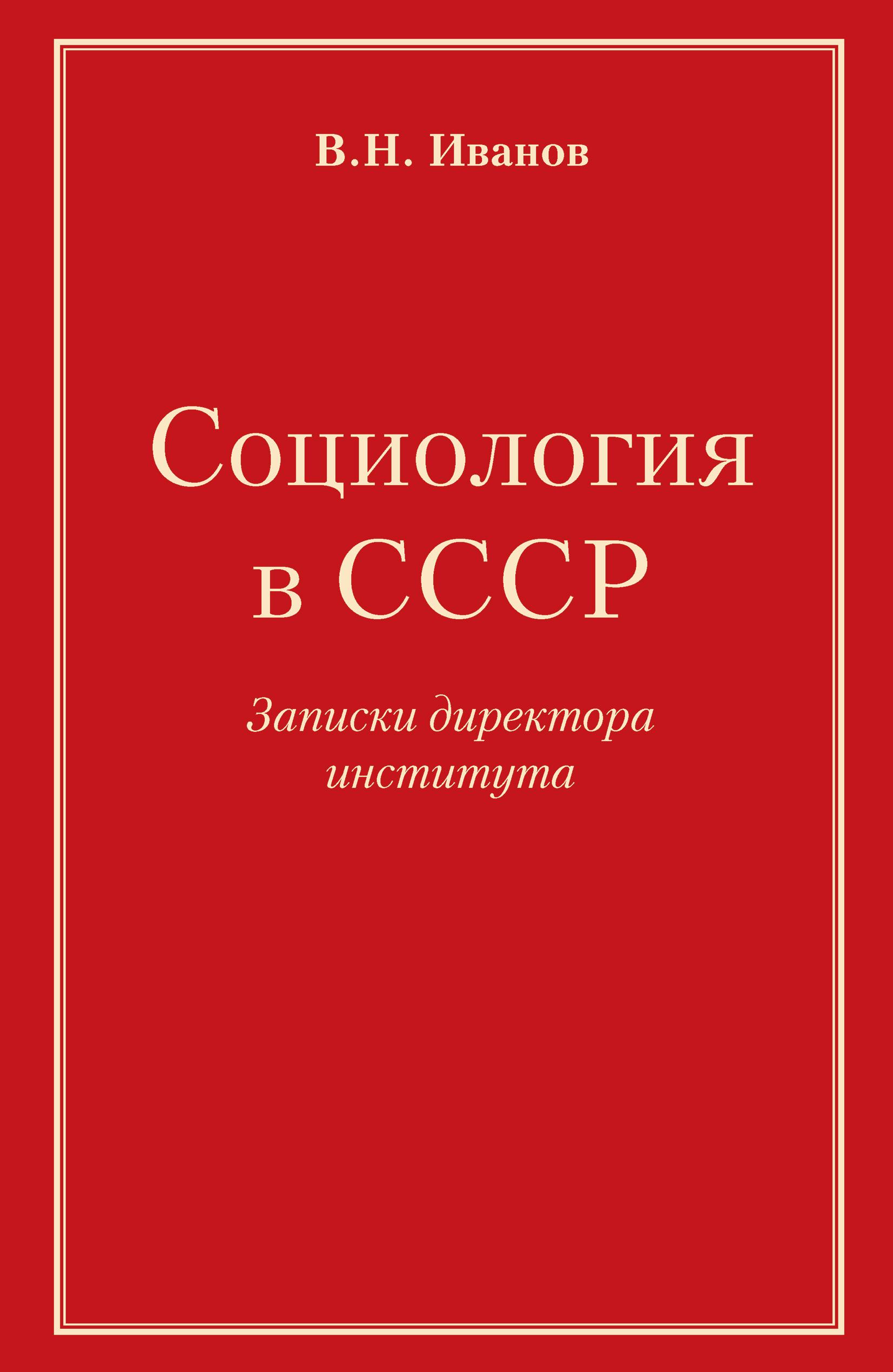 Вилен Иванов Социология в СССР. Записки директора института