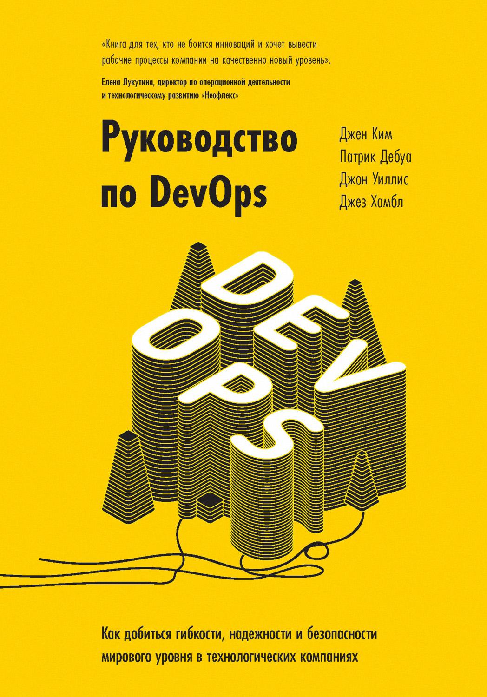 Обложка книги Руководство по DevOps. Как добиться гибкости, надежности и безопасности мирового уровня в технологических компаниях