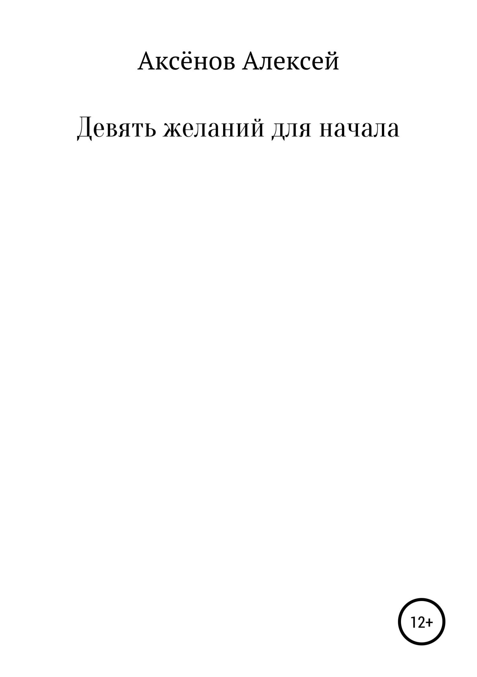 Девять желаний для начала