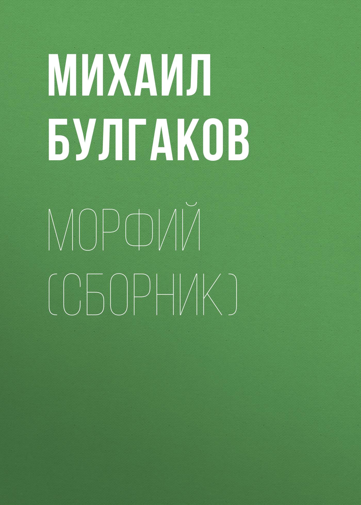 Михаил Булгаков Морфий (сборник) все цены
