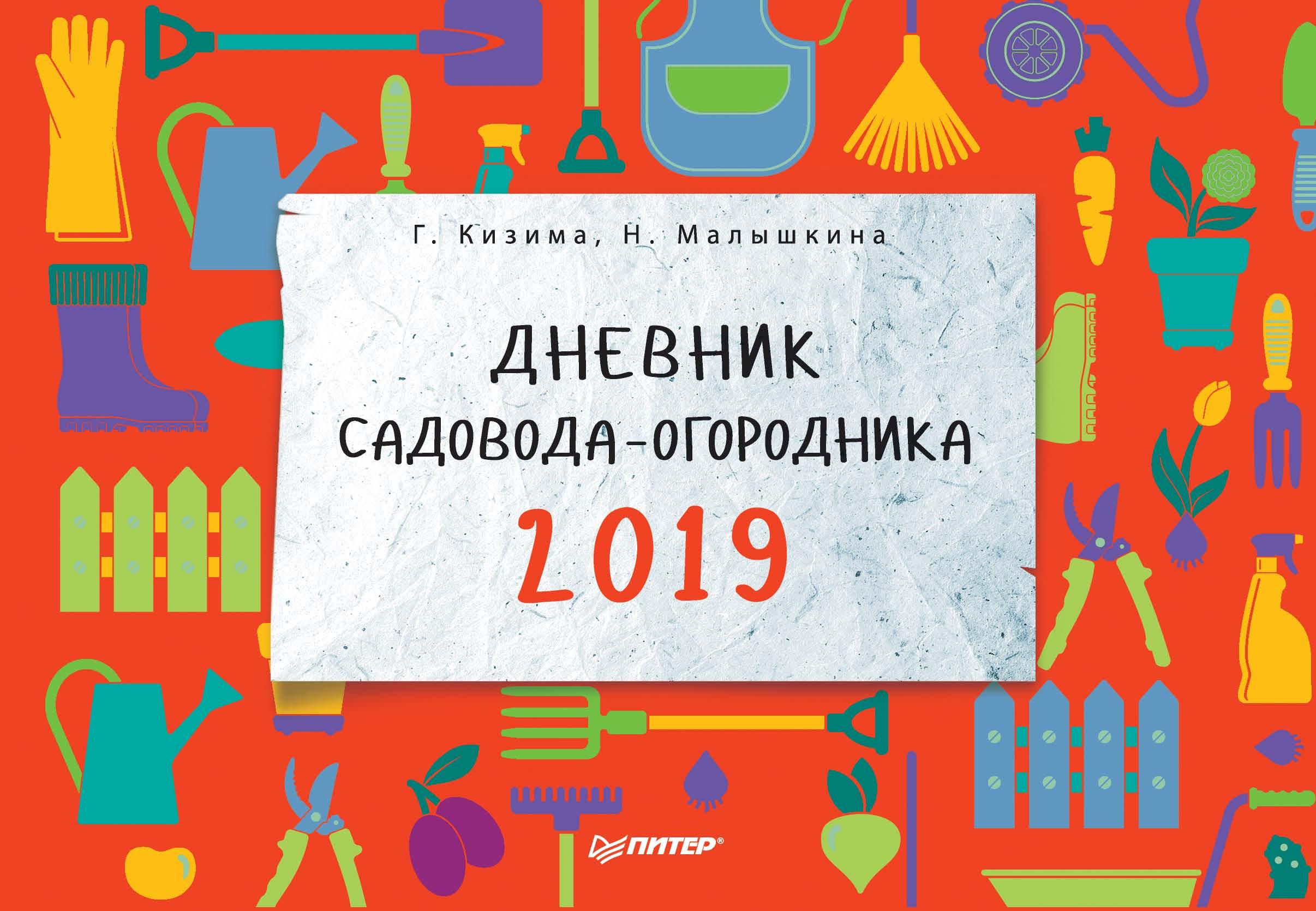 Галина Кизима Дневник садовода-огородника на 2019 год