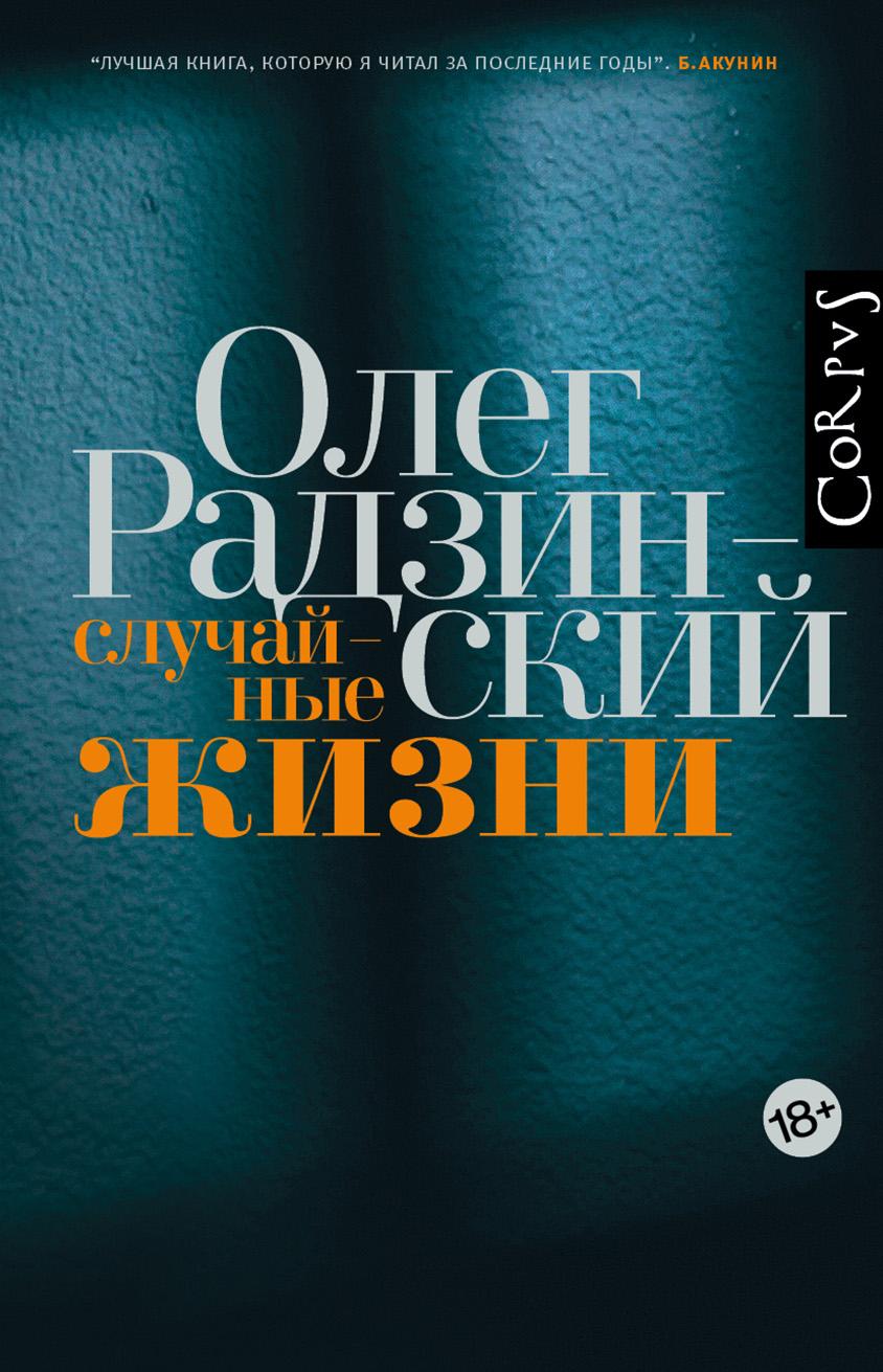 Олег Радзинский Случайные жизни как прожить много жизней