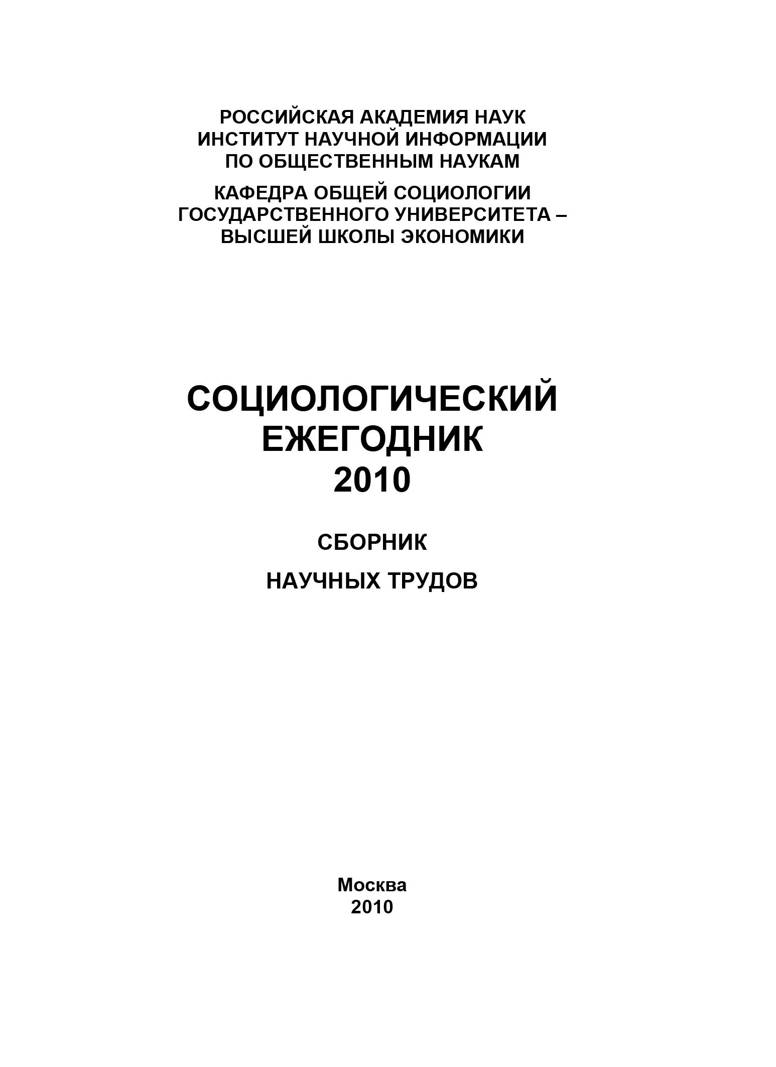 Коллектив авторов Социологический ежегодник 2010