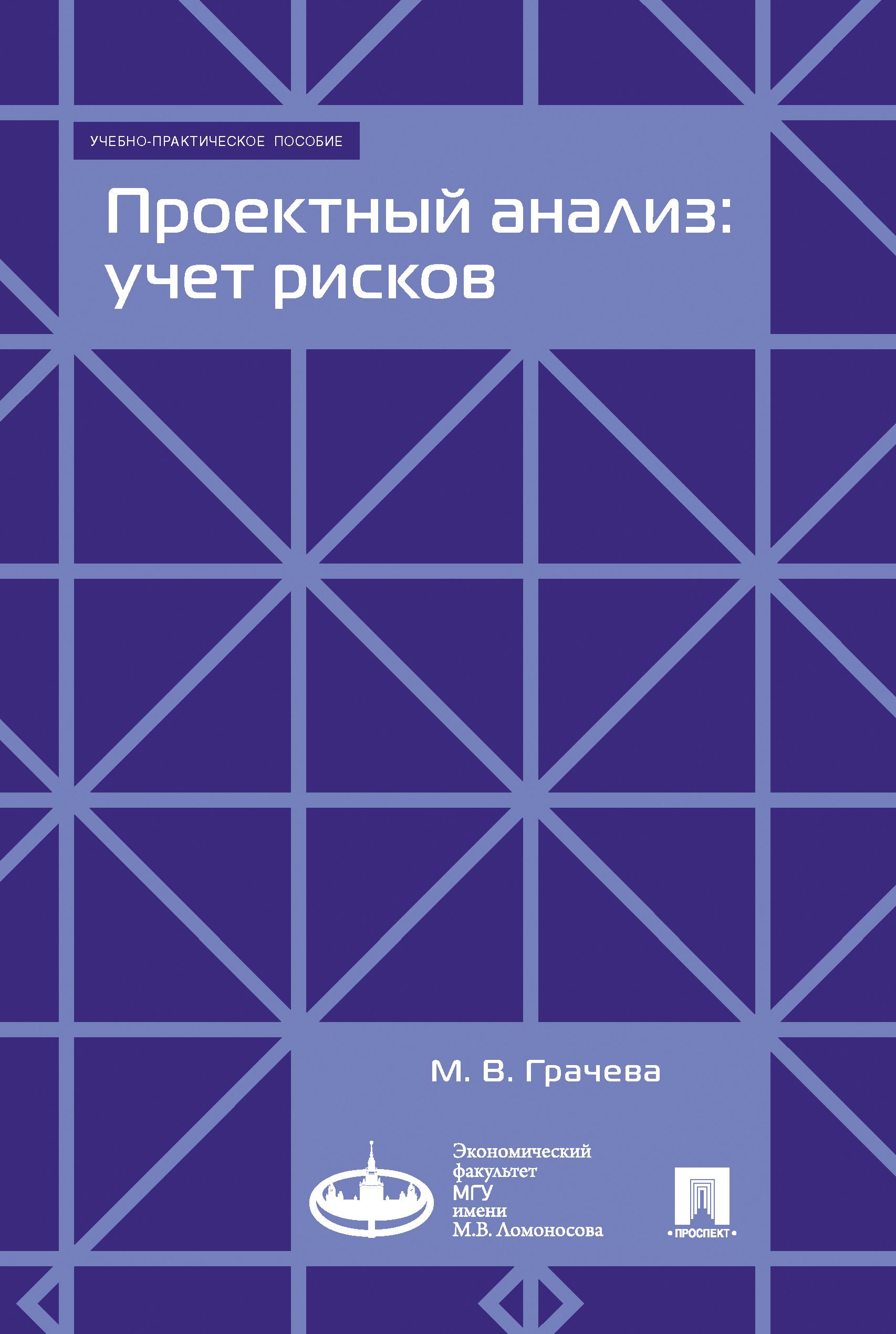 М. В. Грачева Проектный анализ: учет рисков